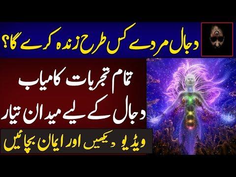 Dajjal Murde Kis Tarhan Zinda Kray Ga - Dajjal Kab Aye Ga - The Muslim Teacher