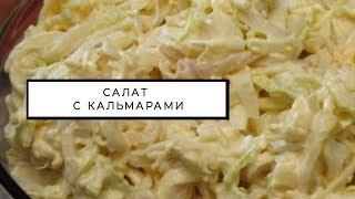 Как сделать салат из кальмаров быстро