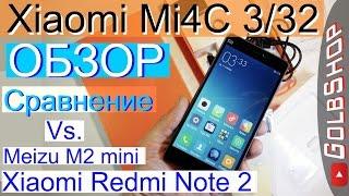 Xiaomi Mi4C Детальный обзор-сравнение. (vs Redmi Note2, Meizu M2 Mini).Звук, экран, батарея...
