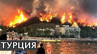 Турция в Огне Что происходит с климатом События 1 Августа 2021 Изменение климата Катаклизмы