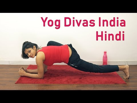Yog Divas in Hindi | Yoga Asana | Yoga For Weight Loss | Hindi Yoga Video For Beginners