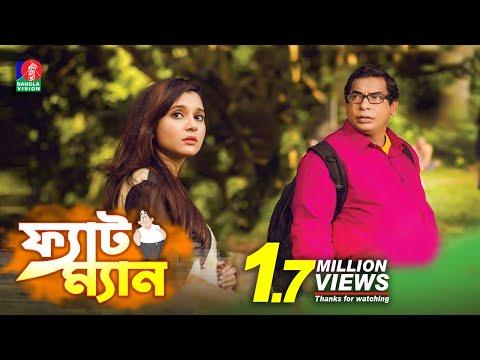FatMan Fantastic-ফ্যাটম্যান ফ্যান্টাস্টিক   Ep-01   Mosharraf Karim   Sabila Nur   Eid Natok 2018