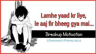 """""""Lamhe yaad kar liye, le aj fir...""""    Hindi Poetry    © Shekhar's Poems.ircle"""