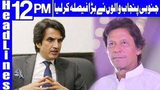 South Punjab Lawmakers All Set To Join PTI - Headlines 12 PM - 8 May 2018 - Dunya News