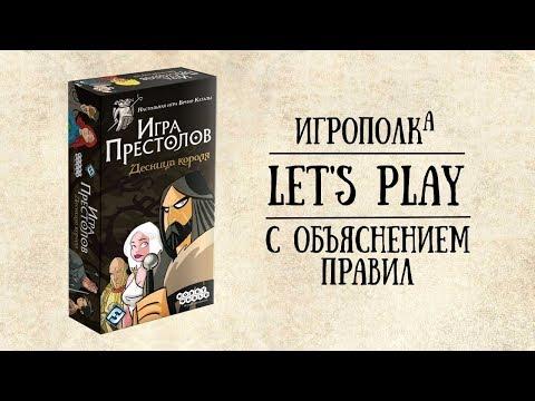 Игра престолов. Десница короля. Let's Play.