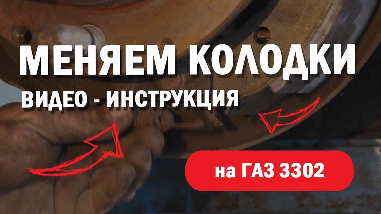 Замена задних тормозных колодок Газ 3302 Газель Некст