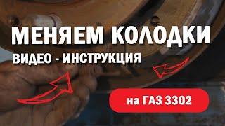 видео Газель :: Тормозные механизмы задних колес :: ГАЗ 2705
