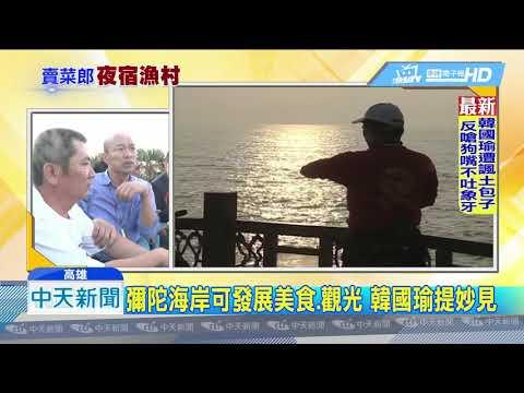20190219中天新聞 夜宿漁會僅睡3小時 韓國瑜視察漁市交易