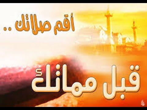 Namna Alivyoswali Mtume - Abu Haashim - 6 mp3