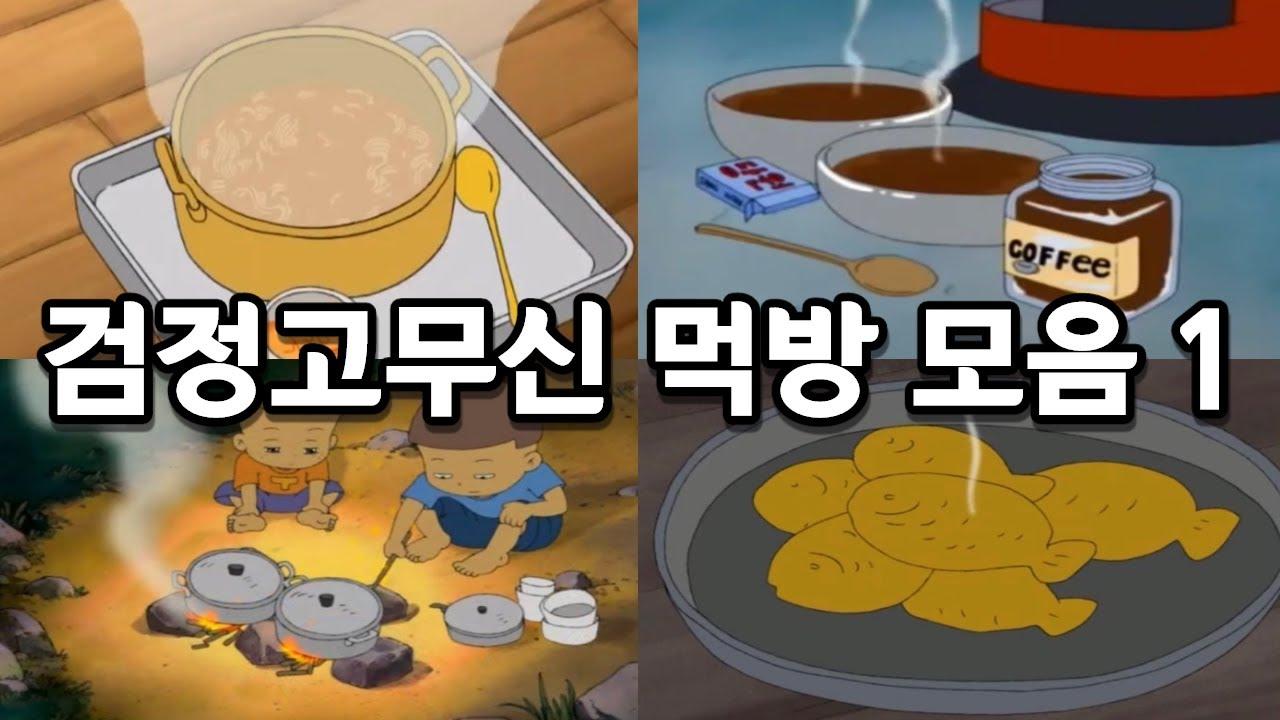 검정고무신 음식 및 먹방 모음 1(라면, 매운탕, 아이스께끼, 붕어빵, 커피, 짜장면)