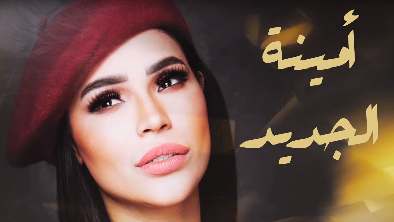 Amina - El Geded (Official Lyrics Video) | أمينة - الجديد - كلمات