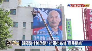 韓粉捧「蔣公再世」 王世堅:蔣公會從慈湖跳出來-民視新聞