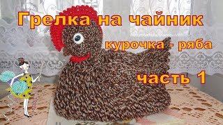"""Грелка на чайник """"Курочка - ряба"""".Часть 1 , Туловище."""