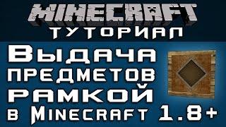 Выдача предметов рамкой в 1.8+ [Уроки по Minecraft]