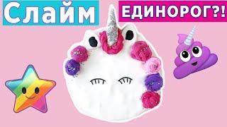 Как сделать слайм ЕДИНОРОГ своими руками | Unicorn Slime | Баттер слайм | Масло лизун