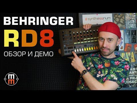 Behringer RD8 - обзор и демо