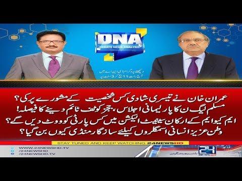 PMLN mein aage kya hone ja raha hai? | DNA | 19 Feb 2018 | 24 News HD