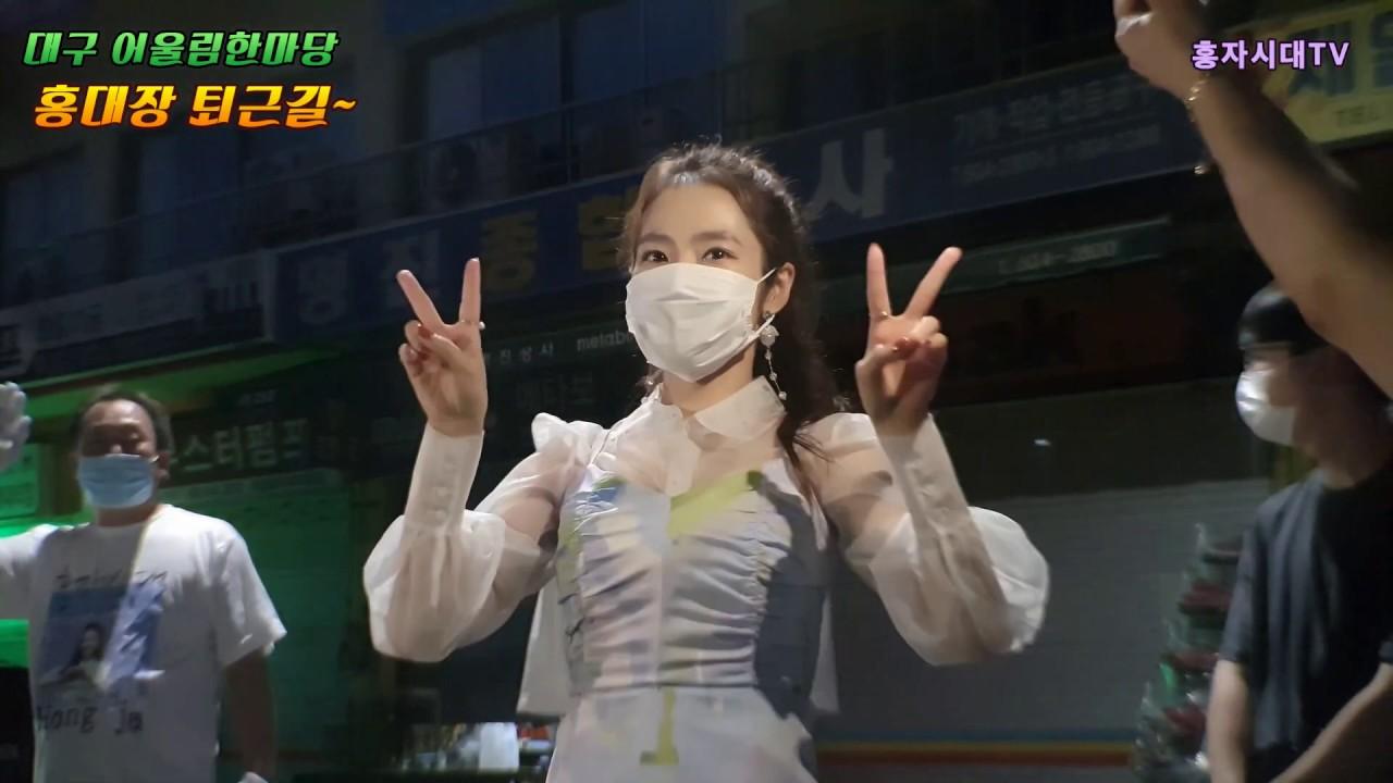 💜보고 싶었던 홍대장~ 💜대구 어울림한마당 공연후 퇴근길