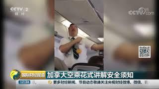 [国际财经报道]澳大利亚:男孩掉进站台空隙险丧命| CCTV财经