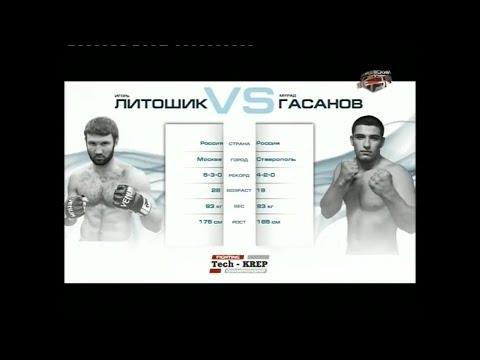 Игорь Литошик vs. Мурад Гасанов   Igor Litoshik vs. Murad Gasanov   TKFC