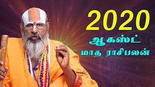 August Month Rasi palan 2020 |Swasthik Tv