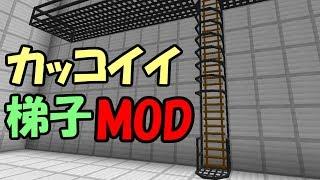 【マインクラフト】めちゃくちゃカッコイイ梯子が作れるMOD【Catwalks 4】【MOD紹介】