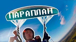 #Полёт на параплане с Летающими Пингвинами - Москва 2015