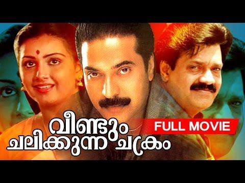 Malayalam Superhit Movie | Veendum Chalikkunna Chakram | Full Movie | Ft.Mammootty, Shankar, Menaka