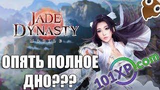Jade Dynasty MOBILE - 101XP ВНОВЬ ПРОВАЛИЛИСЬ??? (ИМХО)
