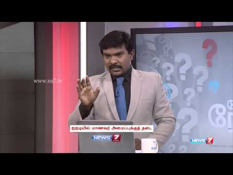 Ban on IIT (M)  student body  is throttling free speech?| Kelvi Neram | News7 Tamil
