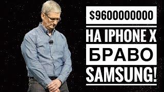 УЗНАЙ КАК SAMSUNG ЗАРАБОТАЕТ НА iPHONE X БОЛЬШЕ ЧЕМ НА GALAXY S8