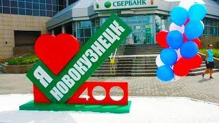 Новокузнецку 400 лет