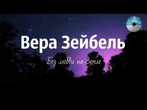 Христианская Музыка || Вера Зейбель - Без любви на Земле (2019)