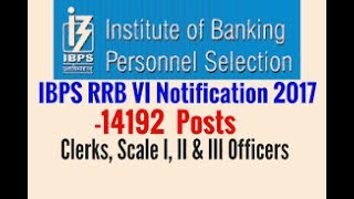 IBPS RRB 2017  || detail exam pattern , online apply date , qualification , vacancy etc.. 2017 Video