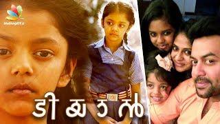 താരകുടുംബത്തിൽ നിന്ന് ഒരു കുഞ്ഞു തരാംകൂടി | Nakshatra Indrajith makes her debut in Tiyaan