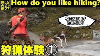 【ガチの狩猟体験!!】 イノシシ猟の現場に完全密着。 本物の狩猟を余...