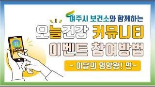 """[여주시보건소 오늘건강] 오늘건강 커뮤니티 """"8월의 영…"""
