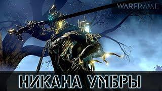 Warframe: Скайати - Никана Умбры