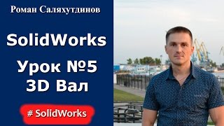 SolidWorks. Урок №5. Создаем модель Вал | Роман Саляхутдинов