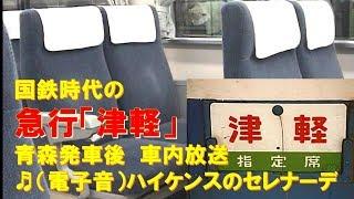 【車内放送】国鉄時代の急行「津軽」(14系 (電子音)「ハイケンス」 青森-秋田)