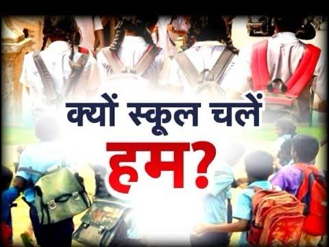 SCHOOL OPEN IN CHHATTISGARH AFTER SUMMER VACATION !! AAP KI BAAT
