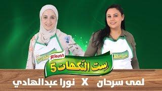الحلقة الاولى - لمى سرحان ونورا عبد الهادي