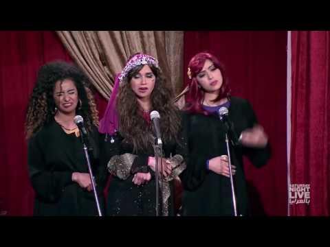 اغنية كئيبة تخليك ترقص - SNL بالعربي