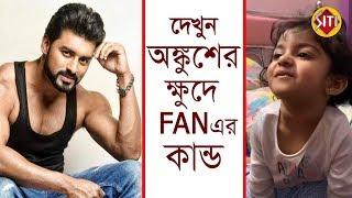 দেখুন অঙ্কুশের ক্ষুদে Fan এর কান্ড  | Ankush Hazra