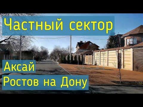 Ростов Аксай Частный сектор