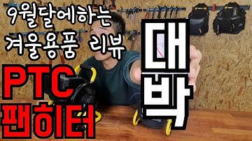 [제품소개]소리없이 강하다!!(ft.저소음 PTC팬히터)