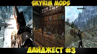 Skyrim Mods - Ультимативный отыгрыш|Магазин Аркри|Змеиный лук