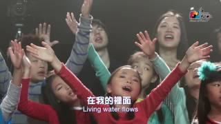 聖靈的江河 Holy Spirit, Come 敬拜MV - 兒童敬拜讚美專輯(7) 彩虹