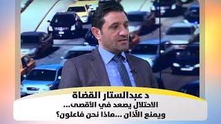د  عبدالستار القضاة ـ الاحتلال يصعد في الأقصى... ويمنع الآذان ...ماذا نحن فاعلون؟