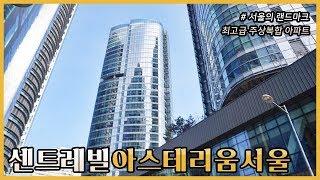 서울의 랜드마크 센트레…